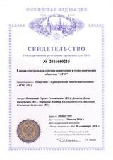 «Единая контрольная система мониторинга технологических объектов «ATM»