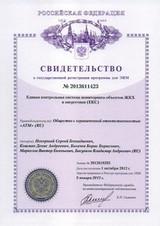 «Единая контрольная система мониторинга объектов ЖКХ и энергетики («ЕКС ЖКХ»)»