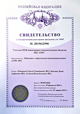 «Система WEB-мониторинга технологических объектов ЕКС ATM»
