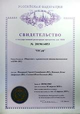 Единая контрольная система «ЕКС.рф»