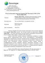 Сертификат совместимости Плагин «Zulu-АТМ», «ZuluGIS» & «Система интернет-мониторинга технологических объектов АТМ»