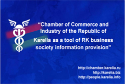 Компания АТМ внесена в сборник «Chamber of Commerce and Industry of the Republic of Karelia»